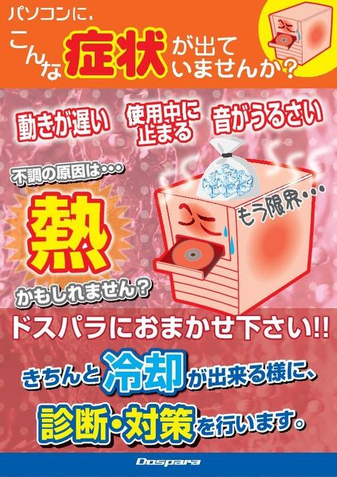 パソコン冷却キャンペーン_夏バテ_2017更新