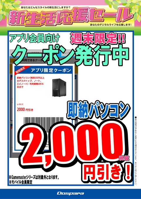 LMIGHTYEX-月末2000円引き【改】
