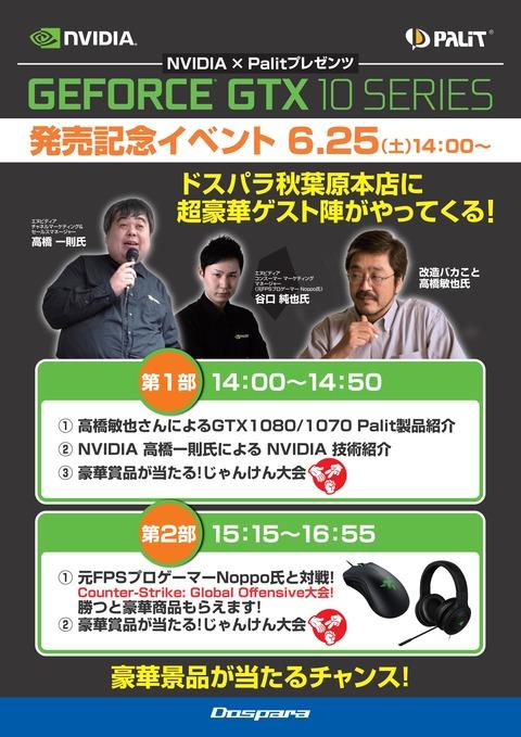 GTX10シリーズ記念イベントA1-160617修正_01
