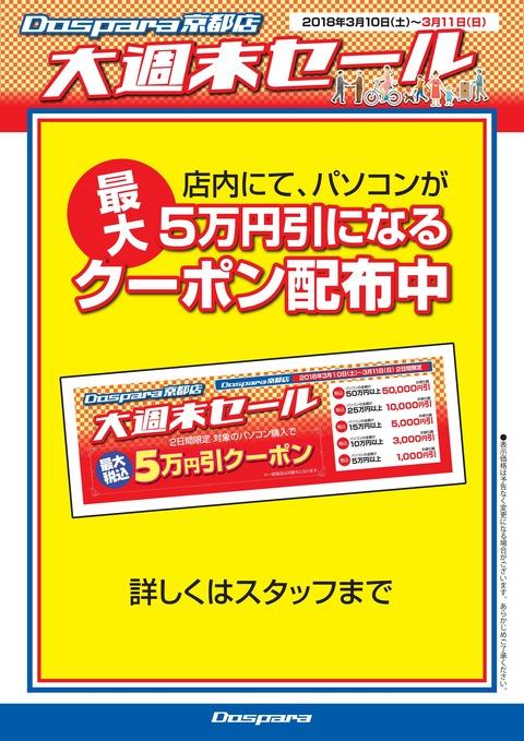 販企-京都SBS-5万値引クーポン訴求A4-180301_01