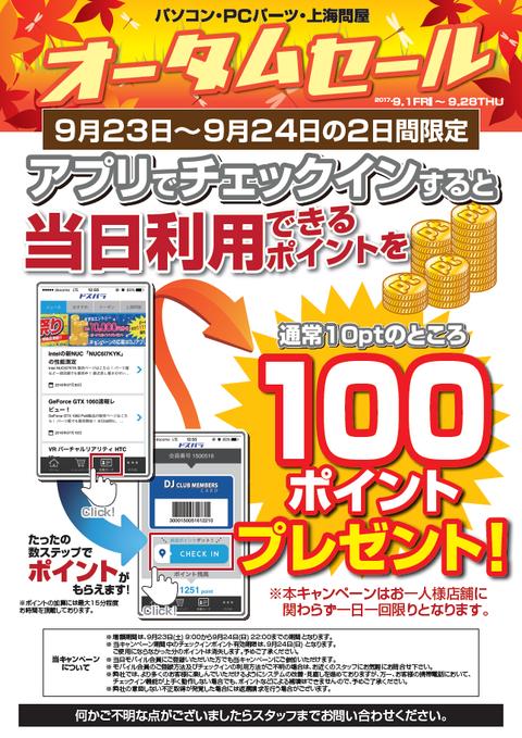 来店pt増額キャン-オータムセール_170923-0924