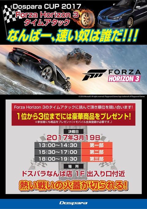 20170309_Forza Horizon3イベント-なんば1_A1_syu1