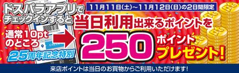 来店pt増額キャン-25周年祭バナー171111-1112