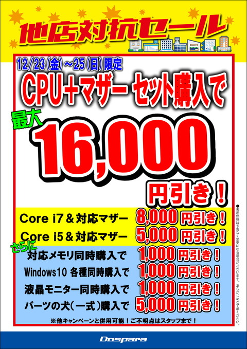 1223CPU+MBセット