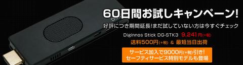 stick_pc_title_160707