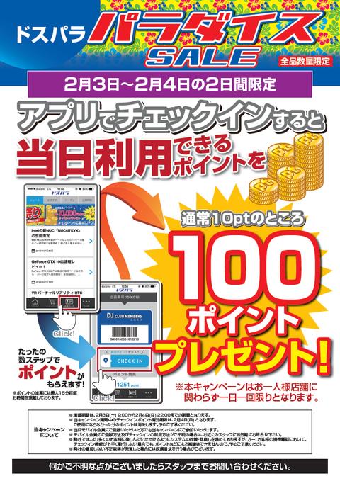 来店ポイント増額180203-