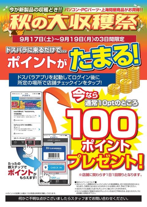来店pt増額キャン_160917-19秋の大収穫祭