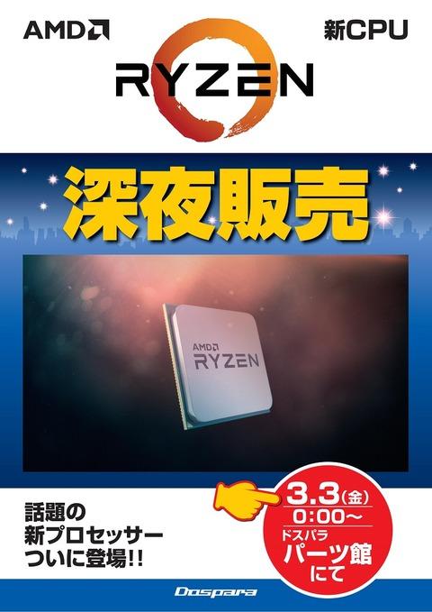 AMD-Ryzen深夜販売A1-170221修正01
