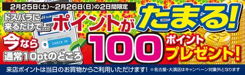 来店pt増額キャン-パラダイス後半バナー170225-26-2