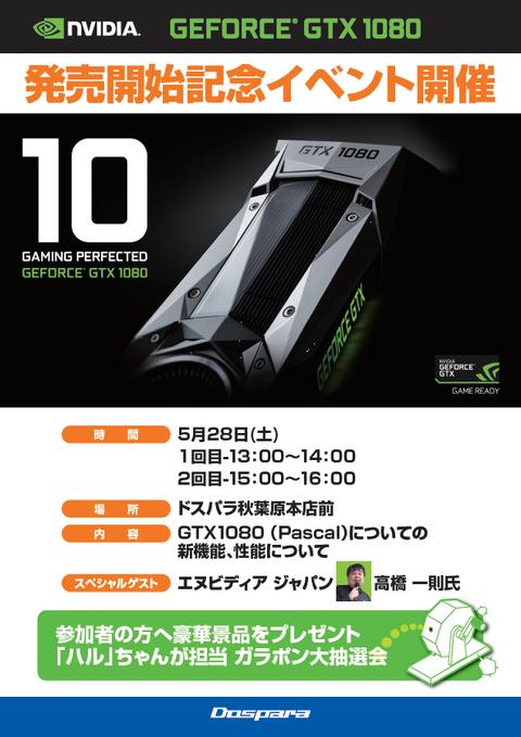 GTX1080_発売開始記念イベント