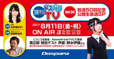 Tw-DPTV放送予告バナー628x1200-170803-B