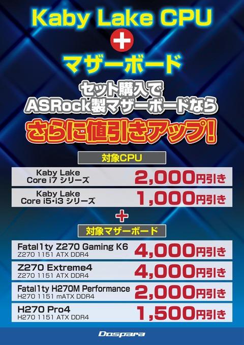 20170106_7世代インテルCPU_MBセット割ASRock_syu1
