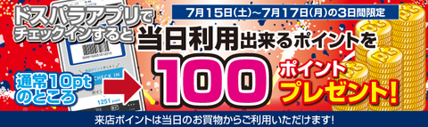 来店pt増額キャン-大決算セールバナー170715-0717-1