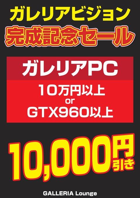 20160701_ガレリアビジョン完成記念セール_PC2_100k_01