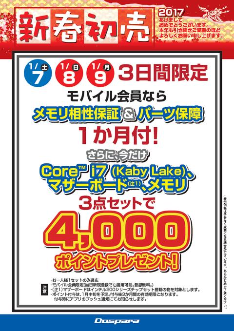 全店Kabyポイント0107-