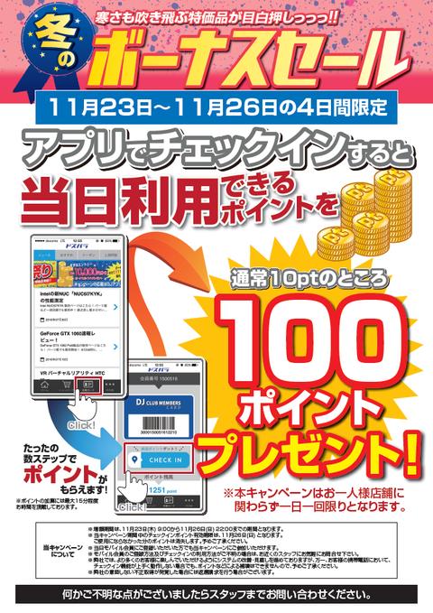 来店pt増額キャン-25周年祭171123-1126