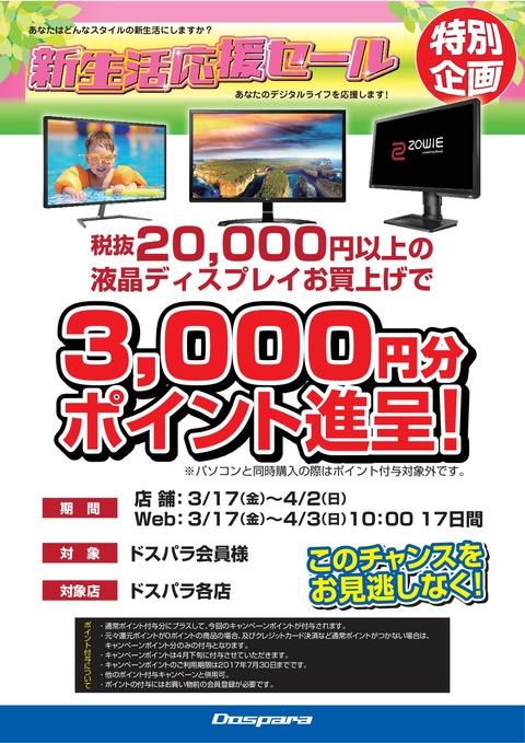 20170316_モニタ購入ポイントパックキャンペーン2