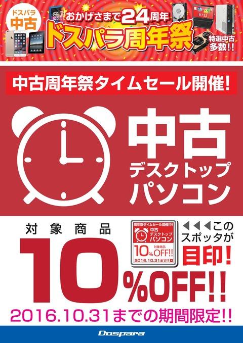 20161021_24周年祭タイムセール-中古_01