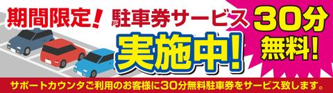 駐車券サービス実施告知バナー30分710x200px_syu1
