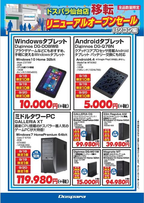 セール_PC