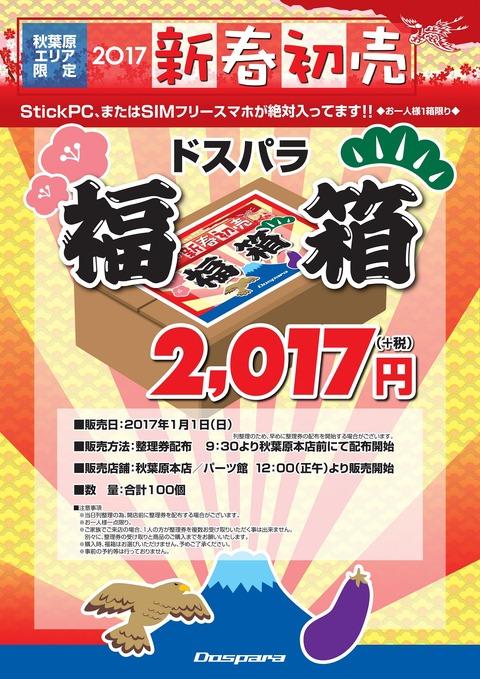 2017福箱訴求/配布場所/列並び-各A4_01