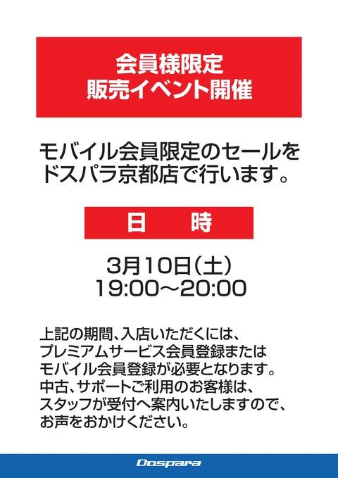 販企-京都-M会員限定販売イベントA4×5種-180302_syu1_02