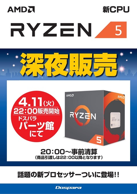 AMD-Ryzen5-深夜販売/販売開始訴求A1-170404