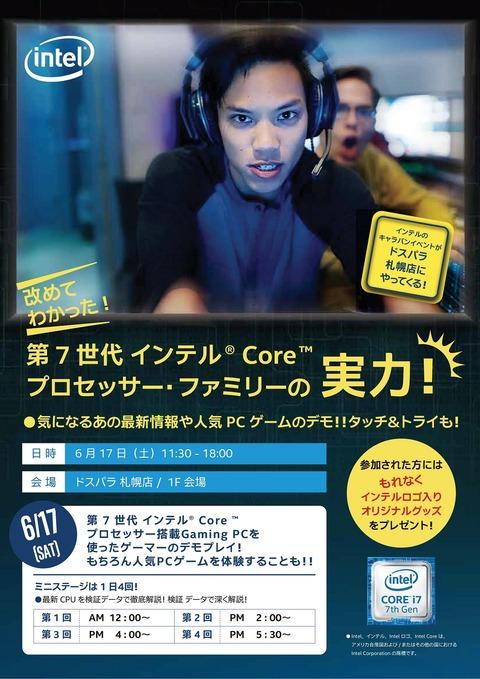 インテル_イベント_ドスパラ_札幌店_A4_Flyer