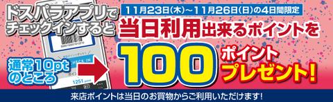 来店pt増額キャン-冬のボーナスセールバナー171123-1126