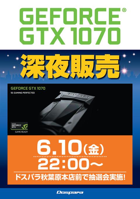 GTX_1070_深夜販売