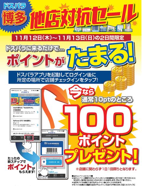 博多来店ポイントアップ1161112