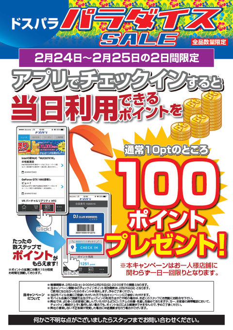 来店ポイント増額180217-