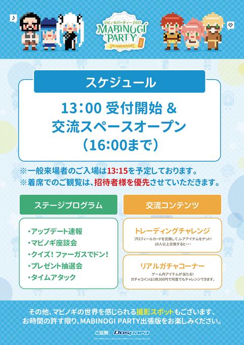 12th出張版_全体プログラムA1札幌_0829_ol