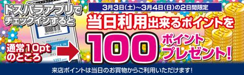 20180302_生活応援セールバナー180303-0304
