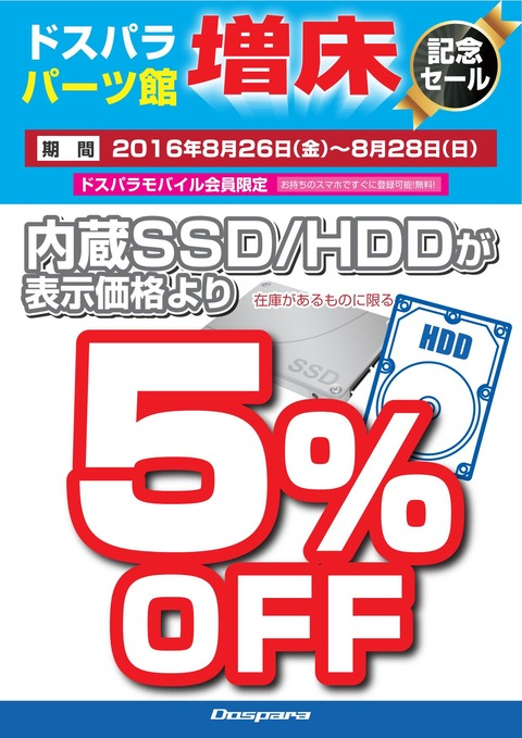 パーツ館増床記念セール_HDD5%引き_01