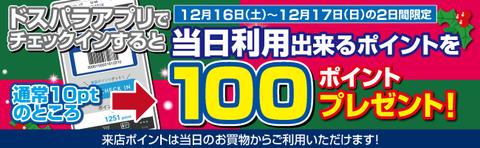 来店pt増額キャン-Xmasセールバナー171216-1217