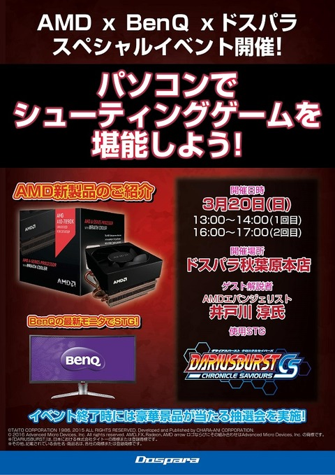 20160315_AMDイベントパソコンでSTGを堪能1syu2
