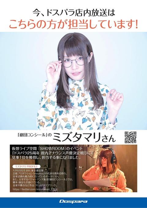 DP店内放送担当紹介A4-180130-修正01