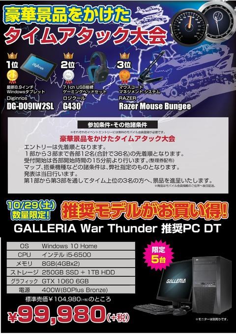 War ThunderイベントチラシA4裏