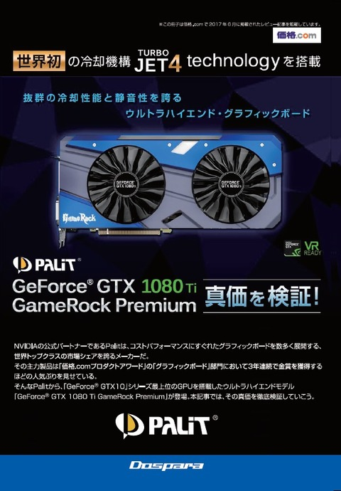 Palitgtx1080ti