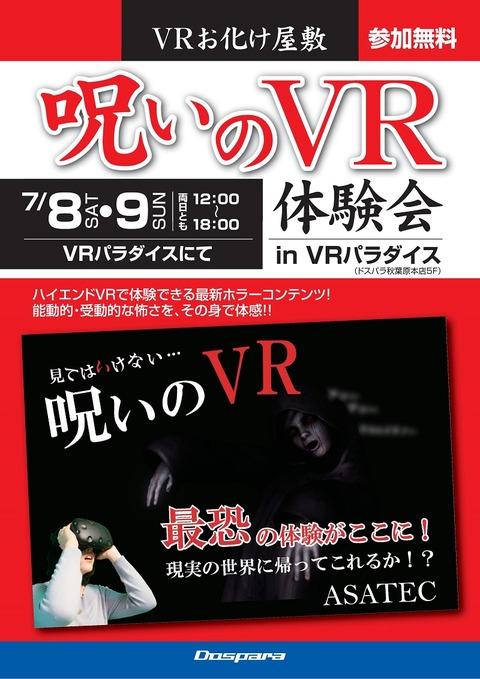 販企-呪いのVR体験訴求A4-170703