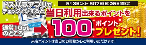 来店pt増額キャンダブル-GWセールバナー170503-0507