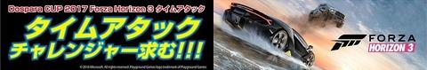 20170309_Forza Horizon3イベントサイン類