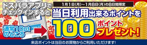 来店pt増額キャン-新春初売セールバナー180101-0108