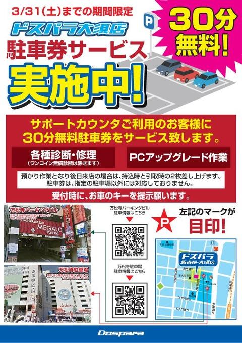 駐車券-大須店-期間3月31日_180301