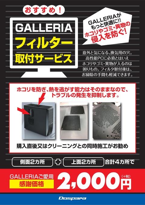 【サビサポ】フィルタ取付サービス-A1&A4スポッタ-171117正規版-001