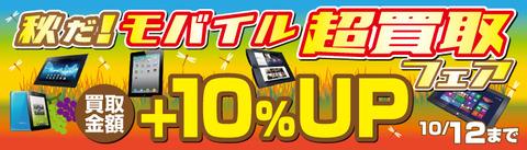 20150901_秋のモバイル買い取りフェア_700x200