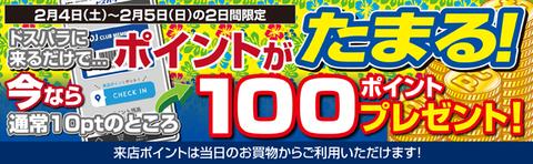 来店pt増額キャン-パラダイス前半バナー170204-05