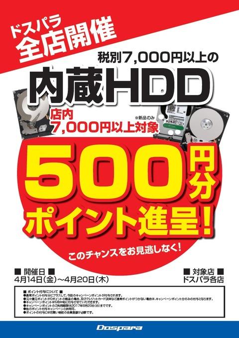 hdd500