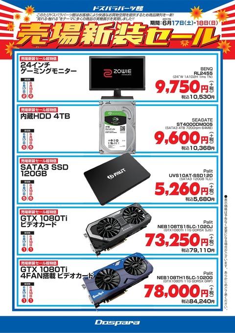P館-新装セール特価一覧A4-170617~-001